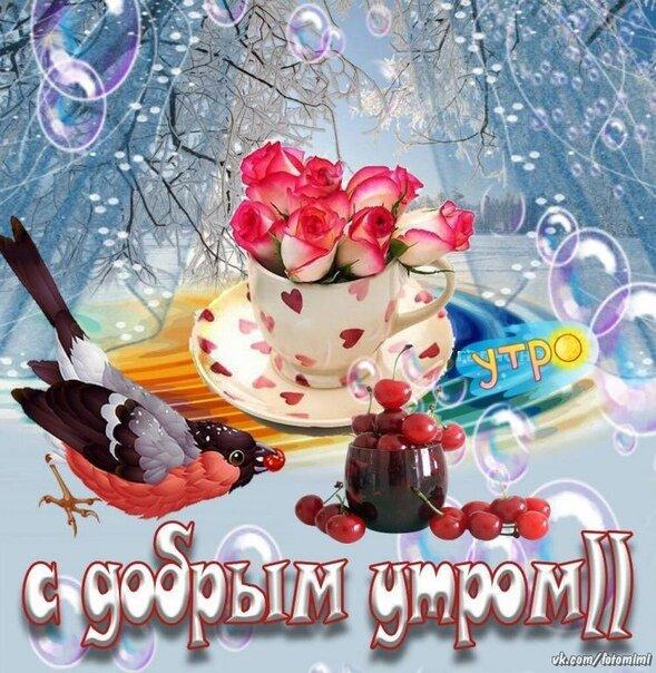 Фрукты, открытка с добрым утром на татарском языке