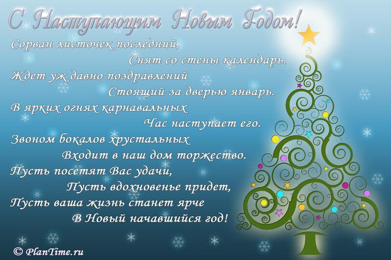 Тексты поздравлений на новый год в открытках