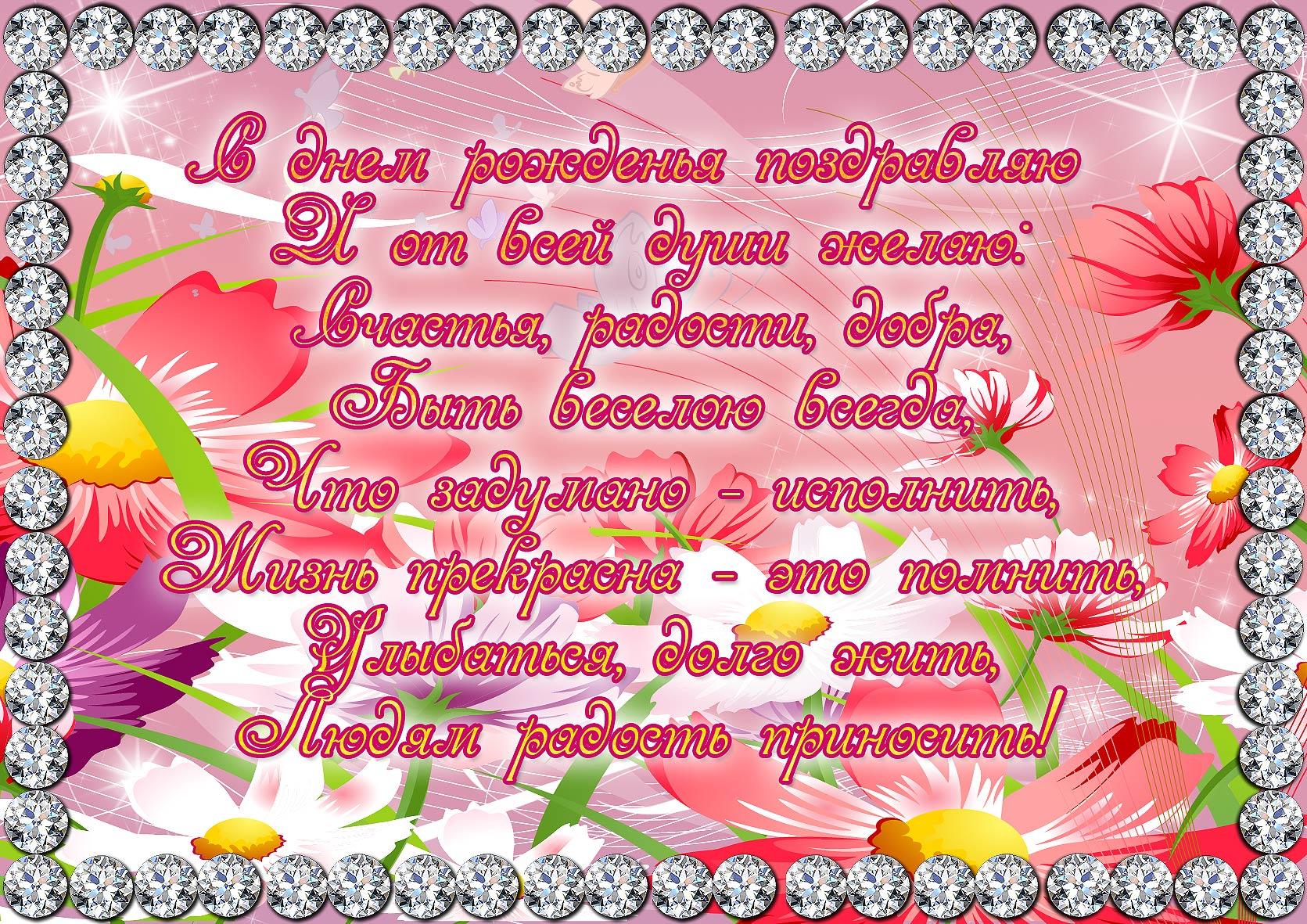 Все поздравление к дню рождению на казахском языке для мамы фото 705