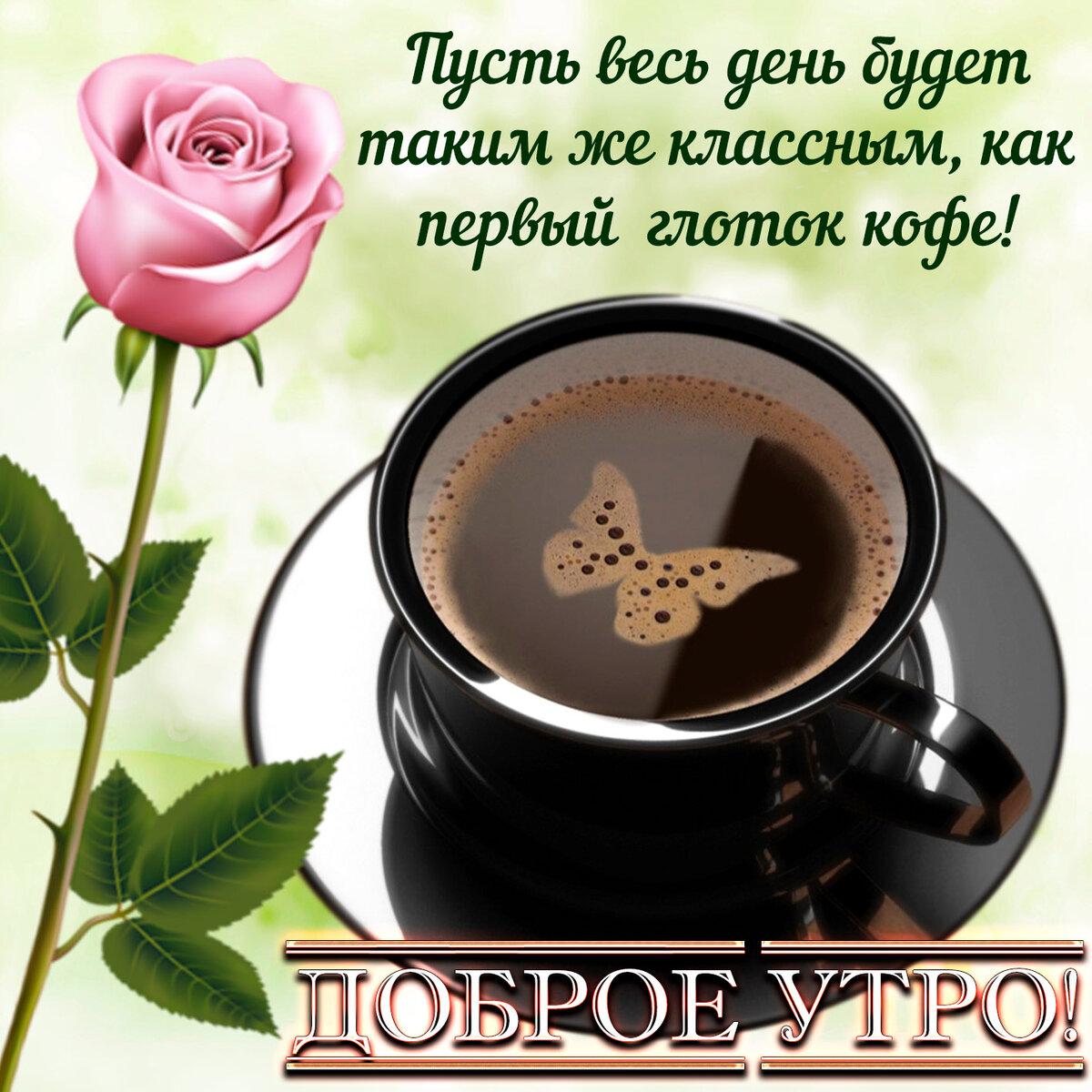 Открытки с добрым утром и кофе с текстом, днем