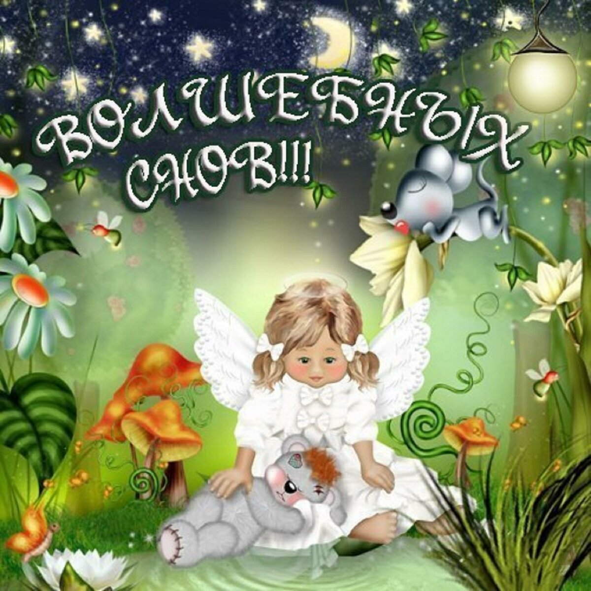 открытки волшебных снов моей доченьке сидит