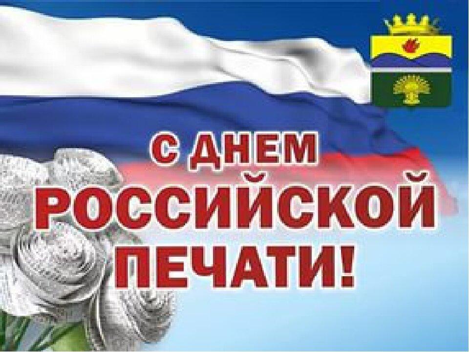 День печати официальное поздравление