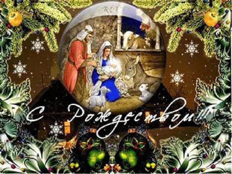Супер, анимированные открытки рождество христово