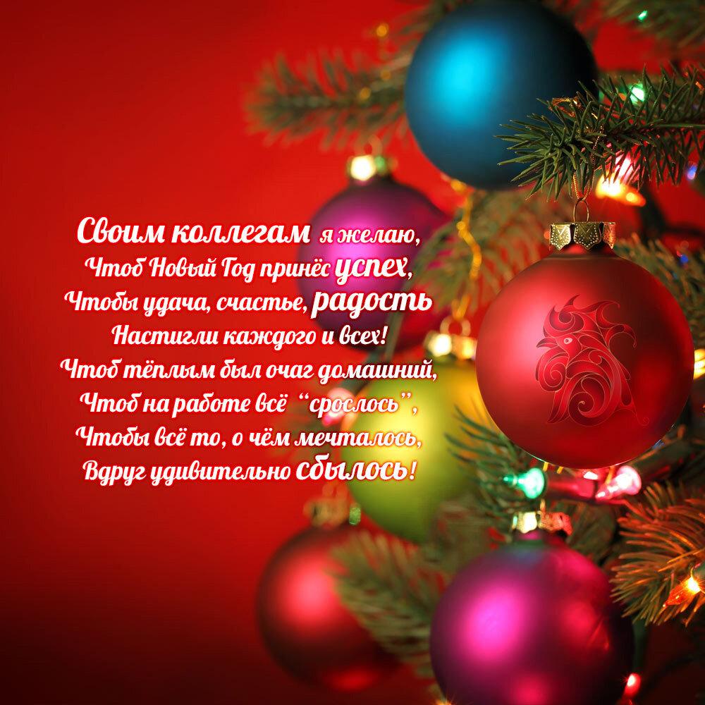 Спасибо тебе, открытка новогоднего поздравления