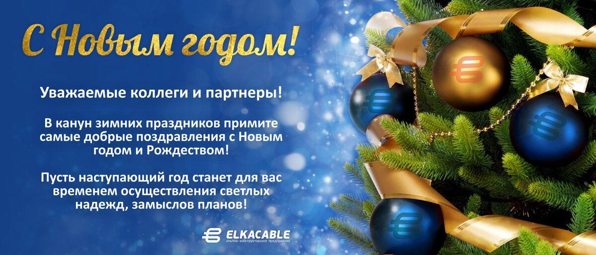 Новым годом, новогодняя открытка для клиентов