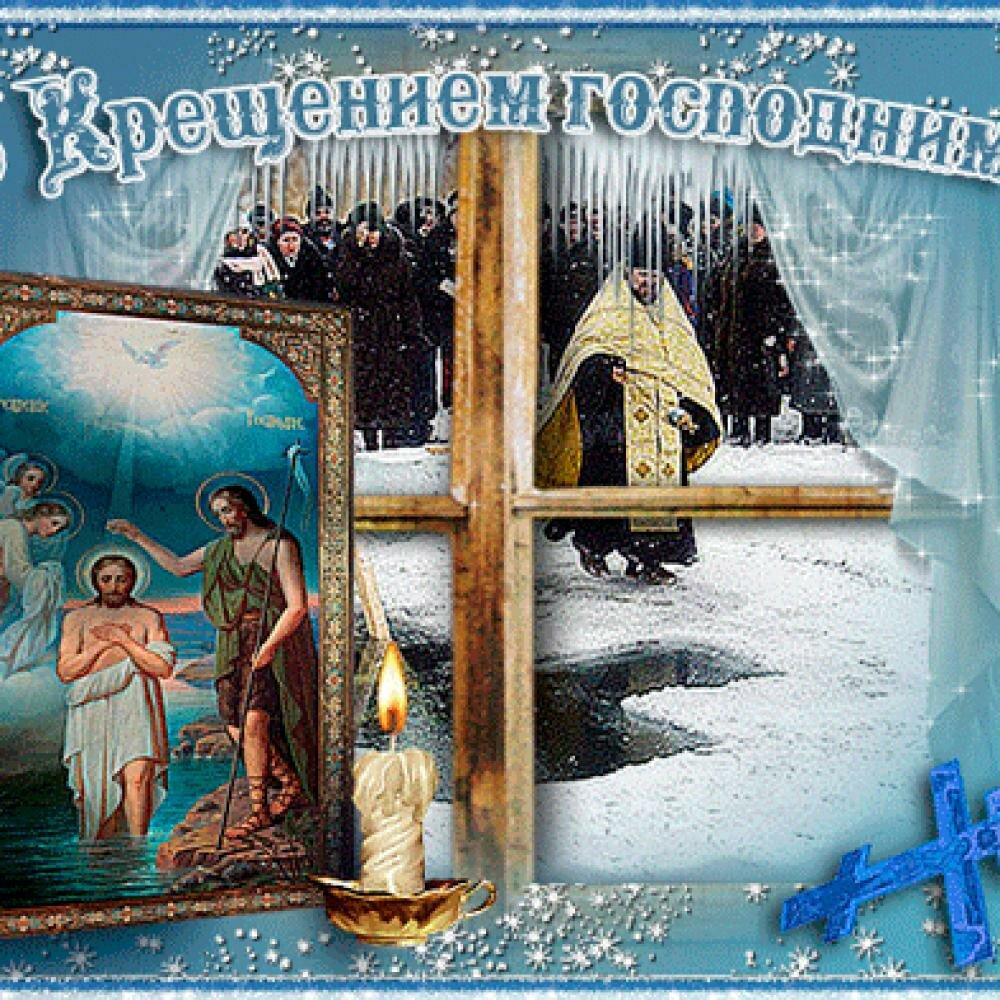 Крещение поздравительные открытки анимации, открытки открытки