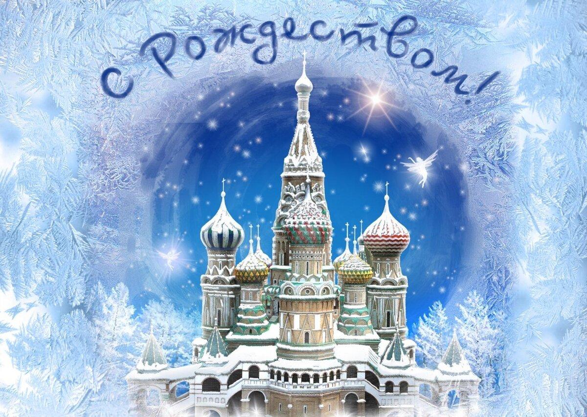 Картинки про, праздник открытки рождество