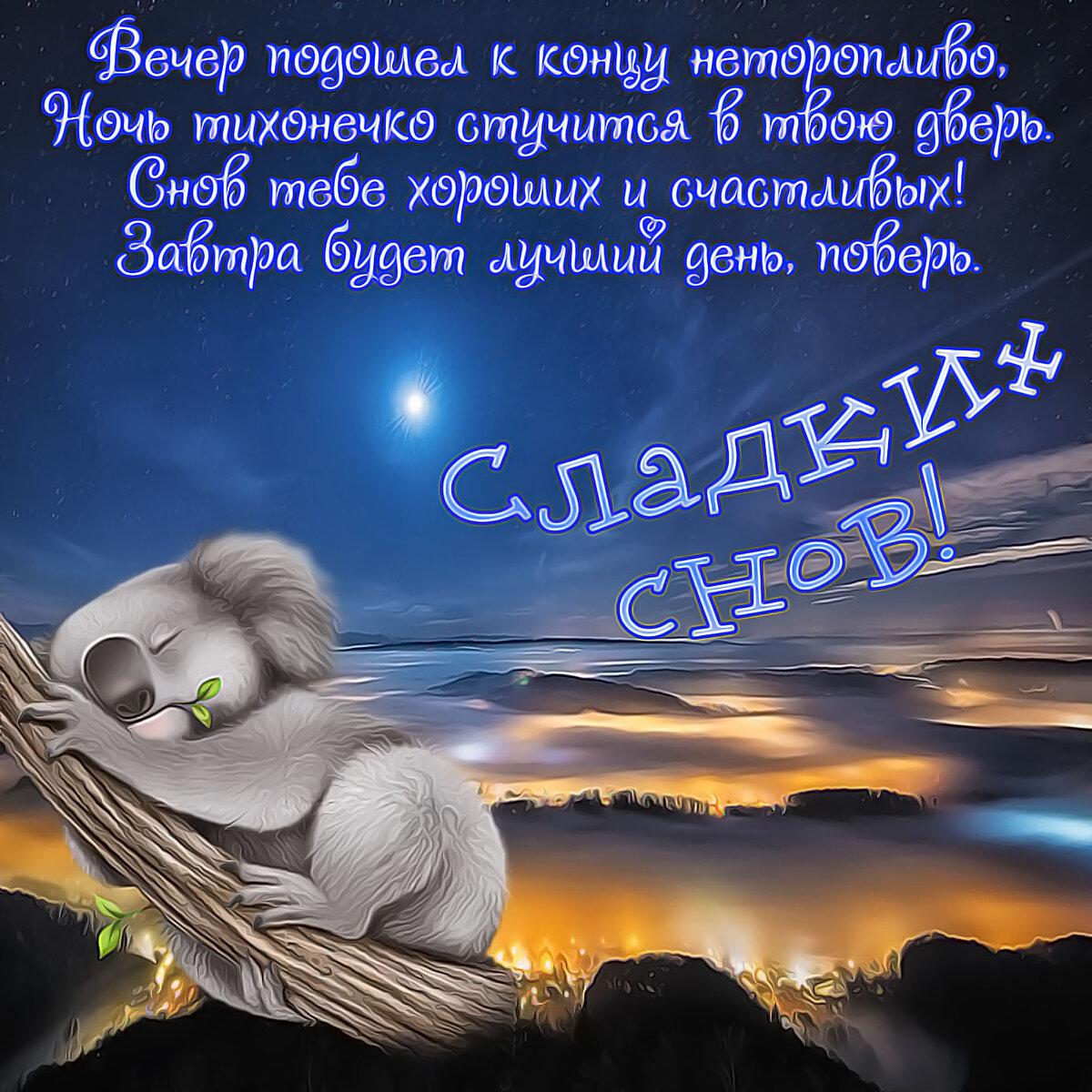 Открытки самые интересные спокойной ночи, открытка доброй ночи