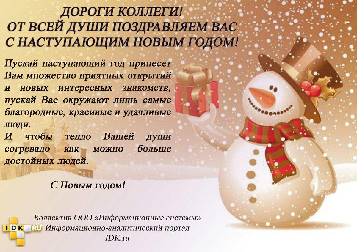 Поздравления коллегам новогодние