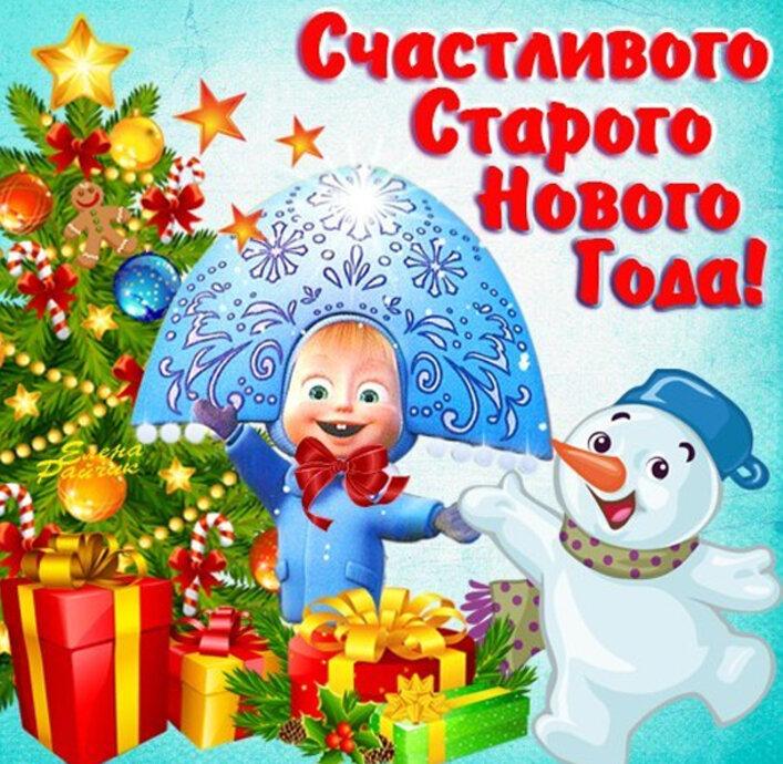 Старый новый год с 13 на 14 поздравления открытки