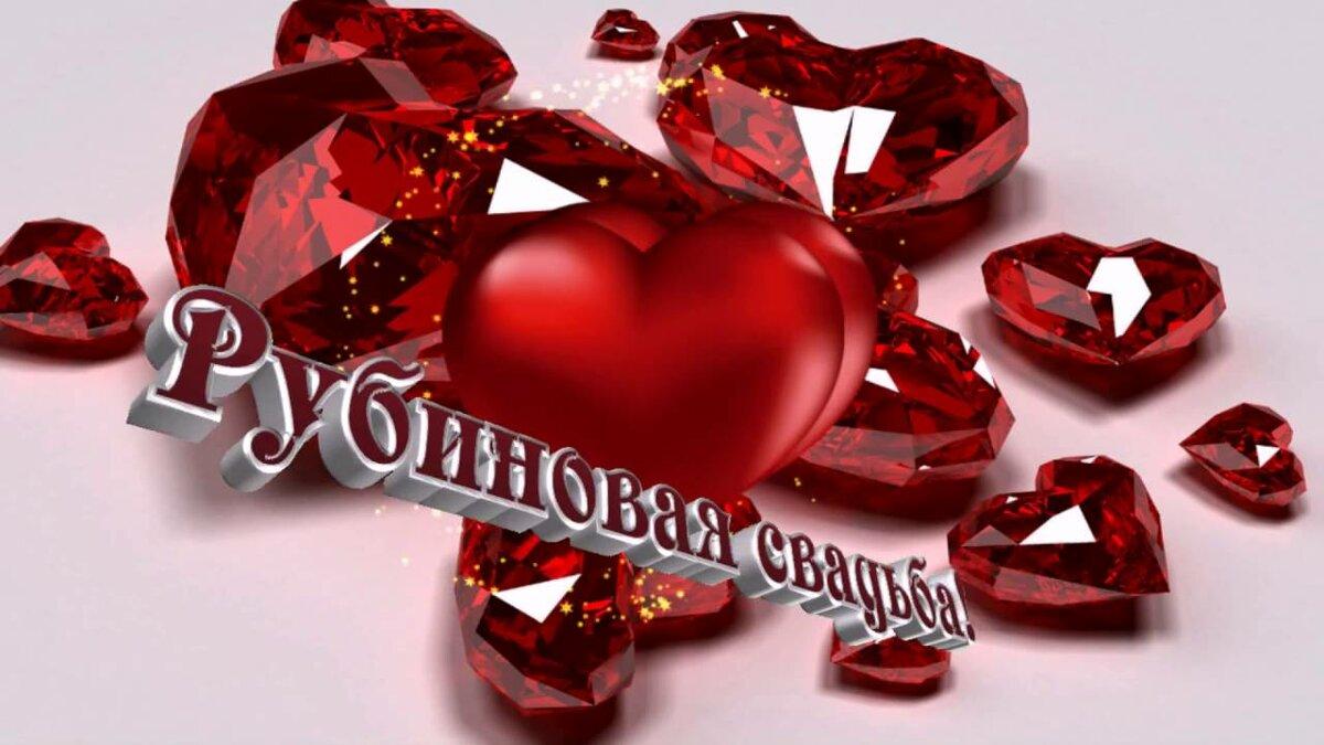 Анимированные открытки с рубиновой свадьбой, открытки картинки клумбы