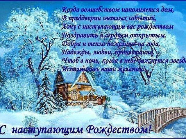 Открытки и картинки с Рождеством Христовым 2019