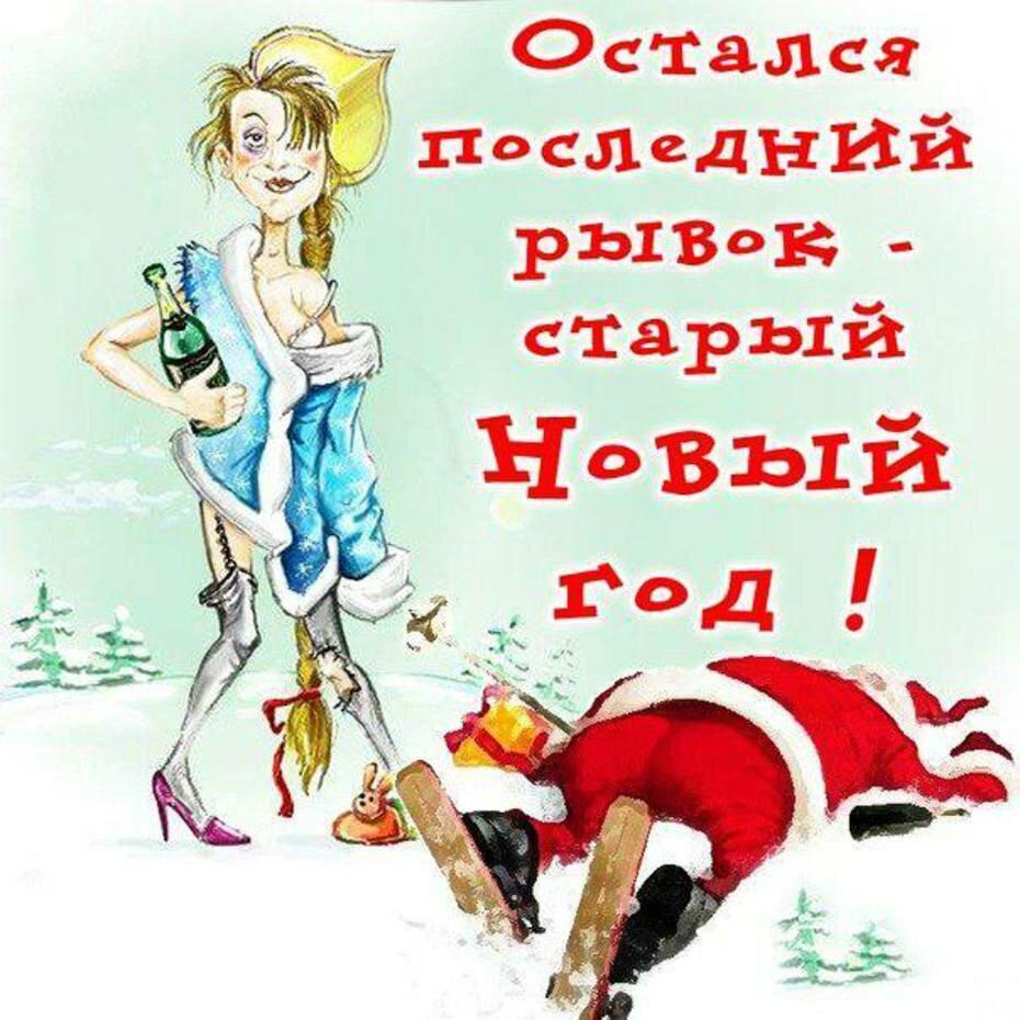 Дети, смешные картинки на старый новый год