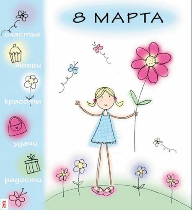 8 марта открытки девочки, открыток бабочками картинки