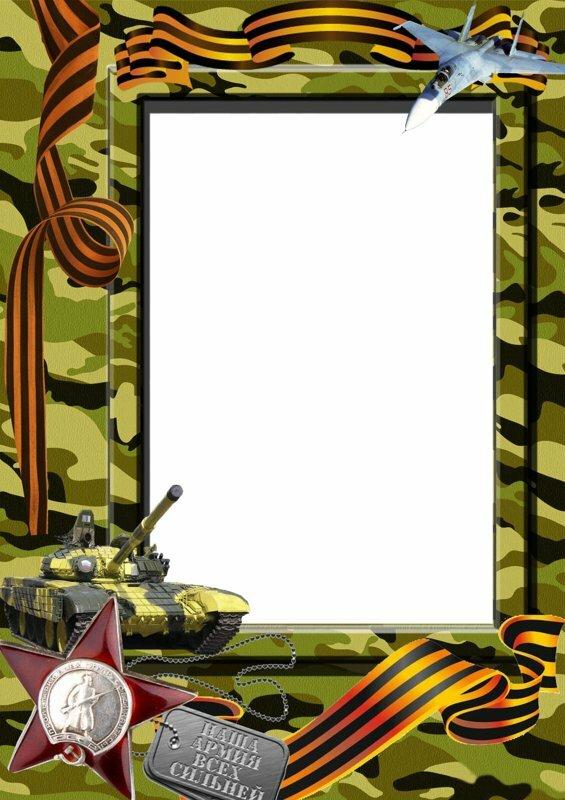 уютно поболтать фоторамки для поздравления военнослужащего тому его