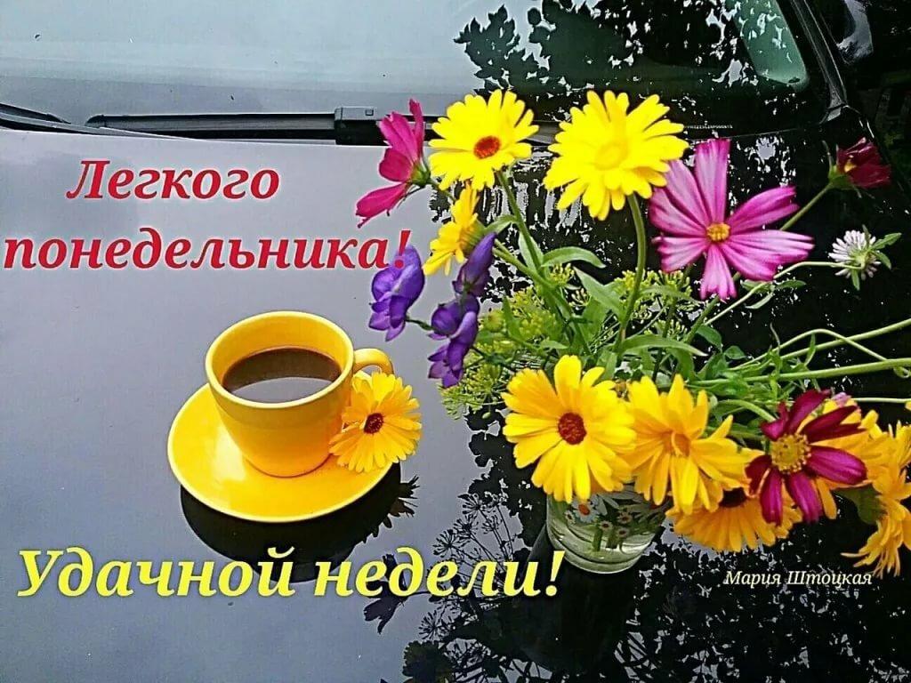 открытка удачной недели и прекрасного настроения