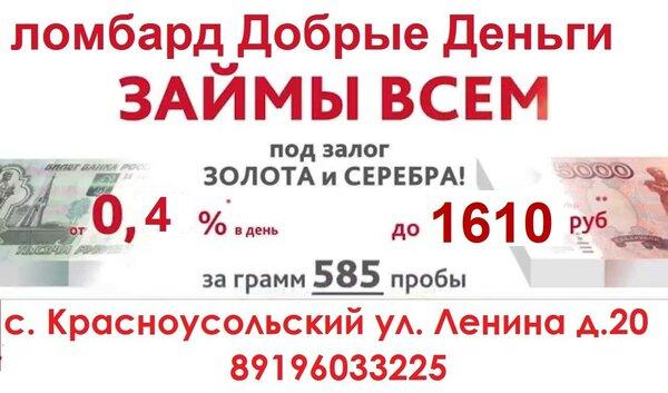 Экспресс деньги займ под залог в челябинске авто продажа из ломбарда