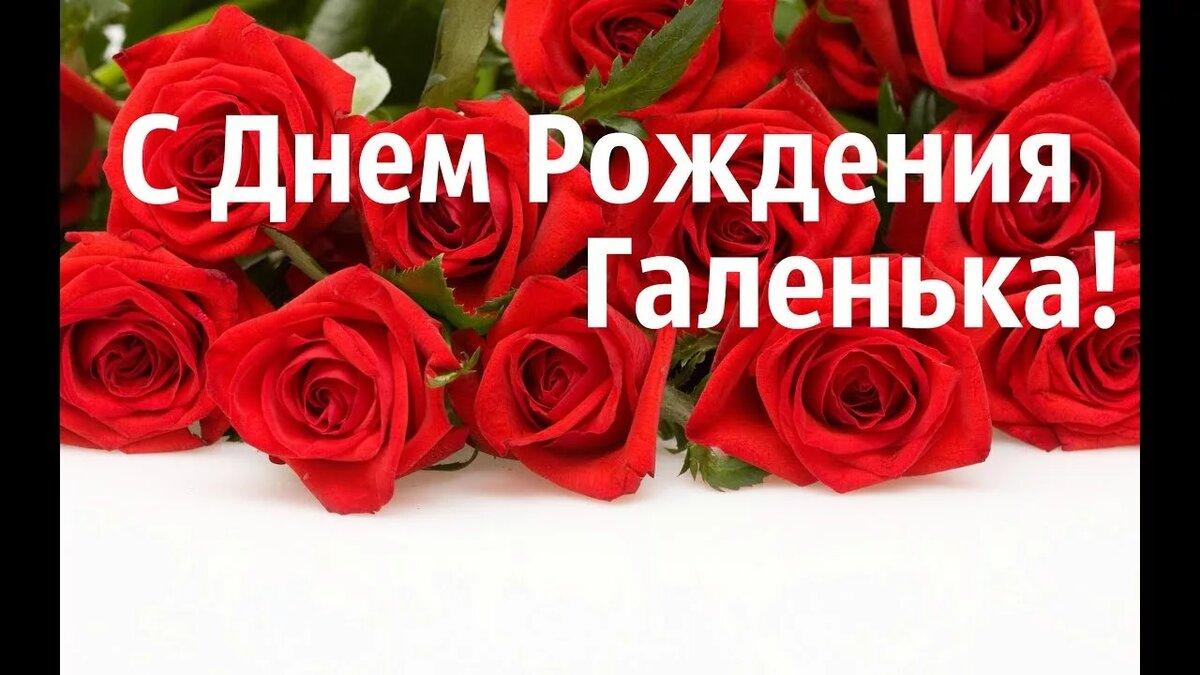 Поздравительная открытка с днем рождения галине владимировне