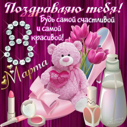 Картинки, картинки 8 марта для дочки