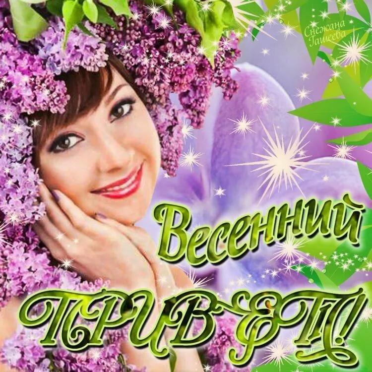 Антону, весна открытки с надписью