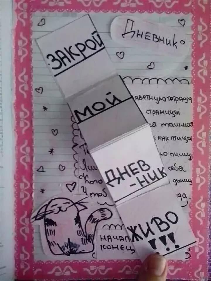 Картинки для личного дневника самые прикольные