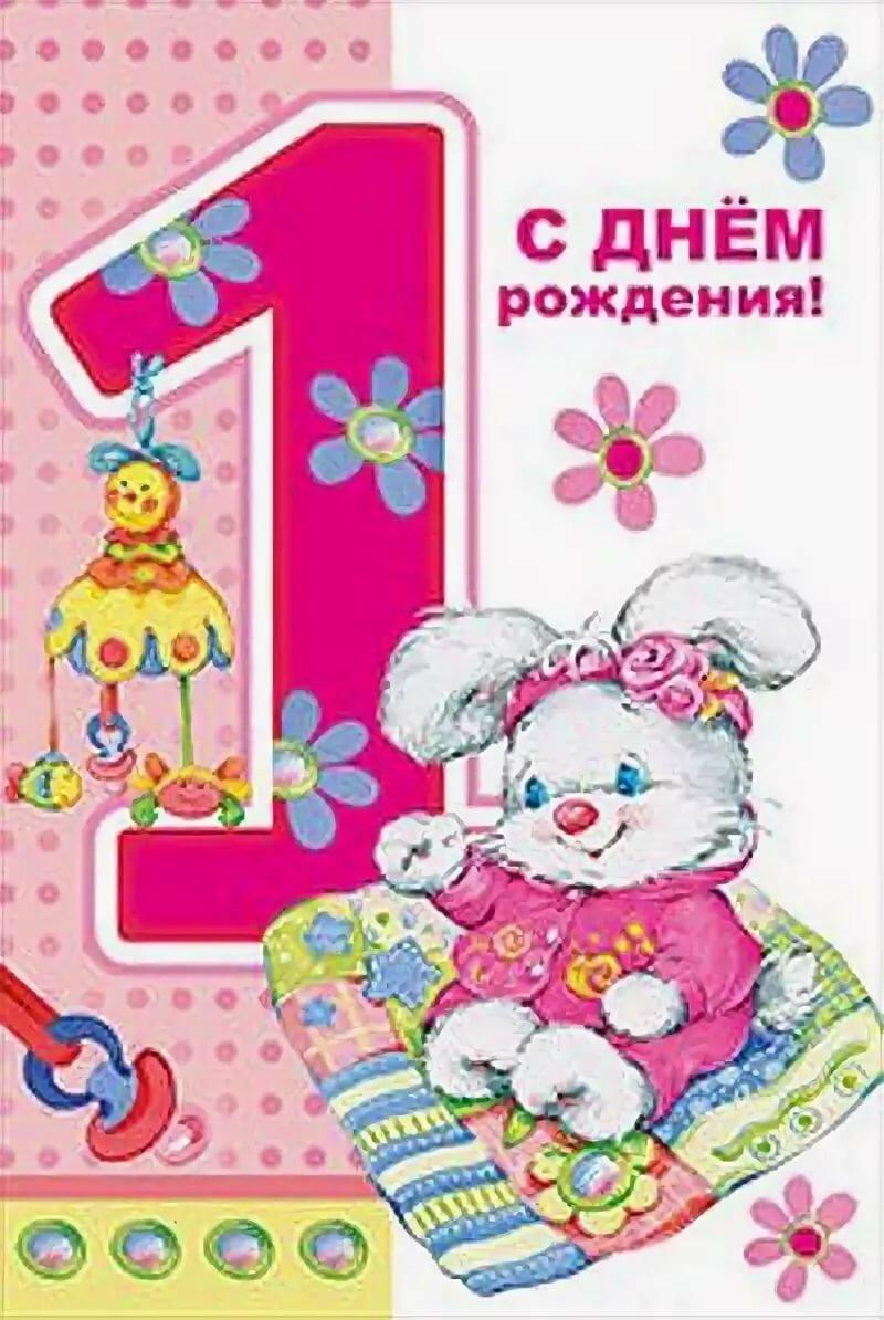 Поздравительная открытка внучке на годик