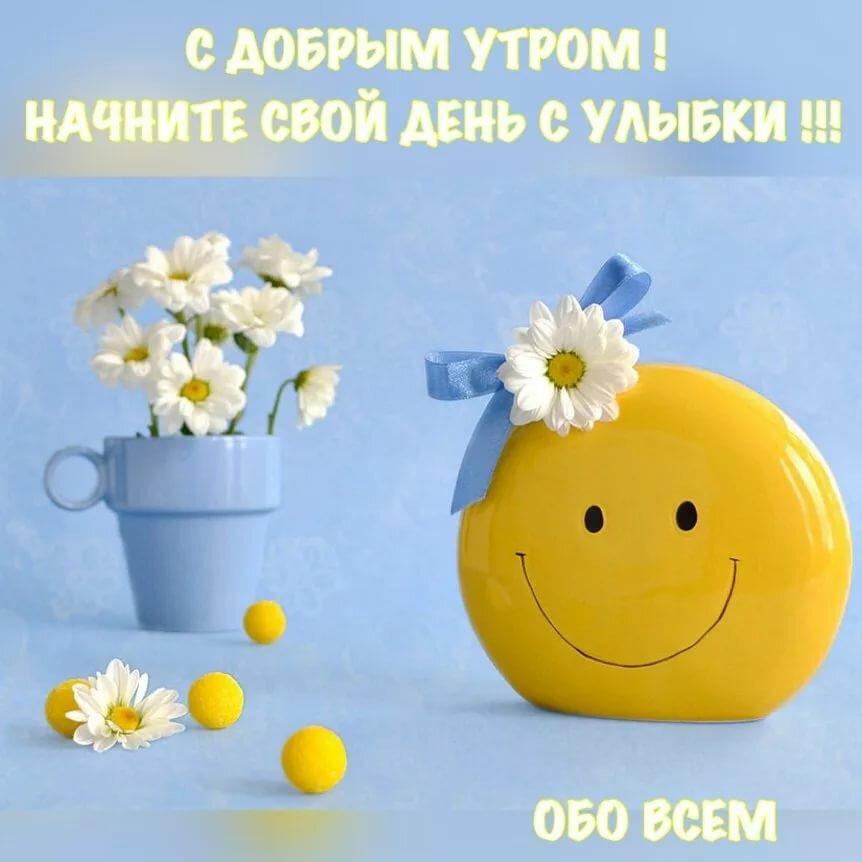 День рождения, добрейшего утречка картинки красивые с улыбкой