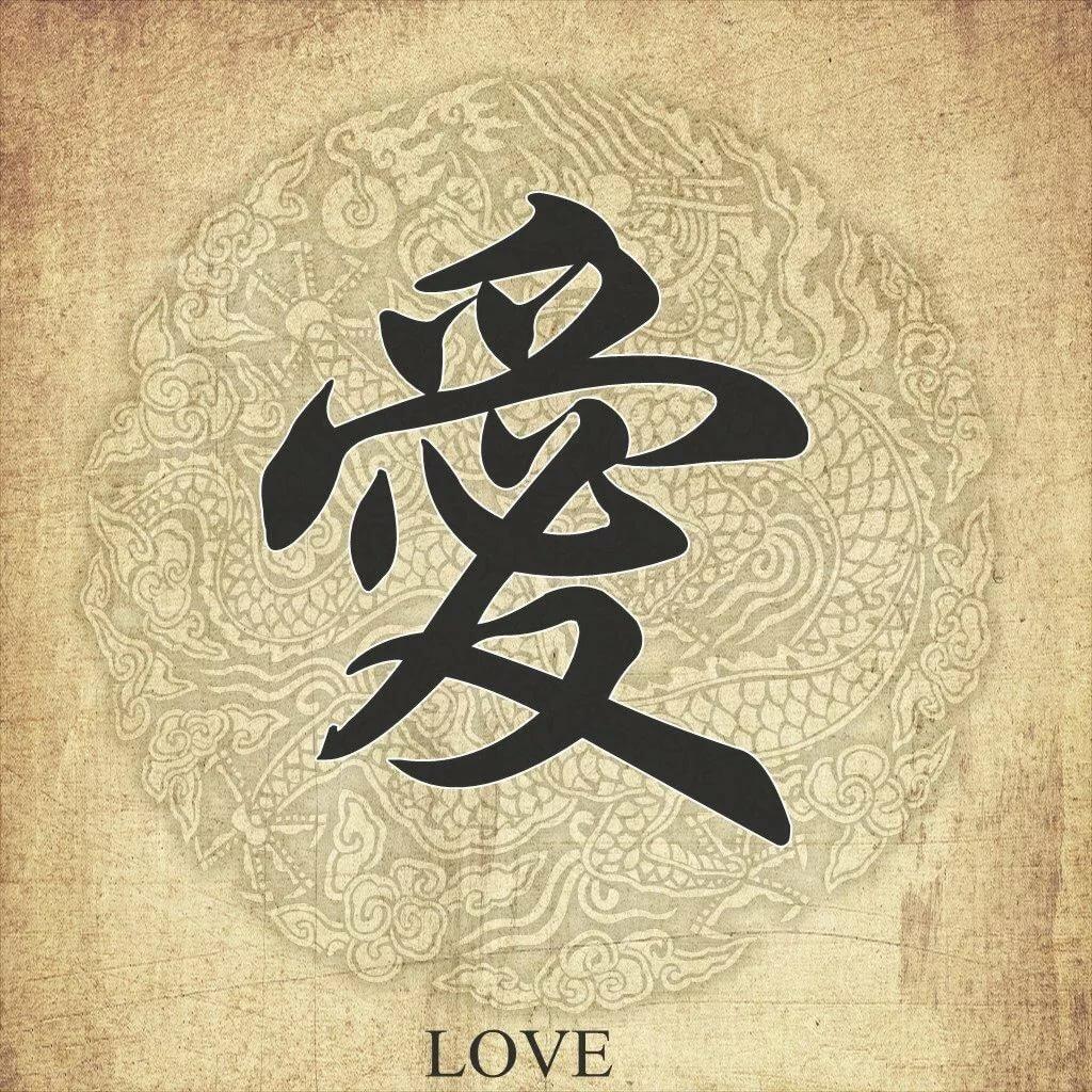 если японский знак любви картинки тату слово