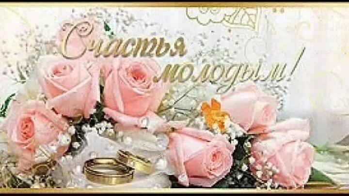 Поздравление родителям со свадьбой дочери картинки