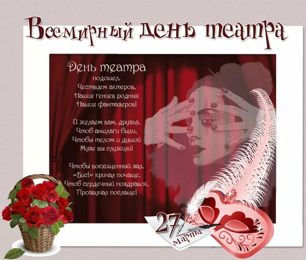 Красивые поздравления с днем театра абажуре напольной