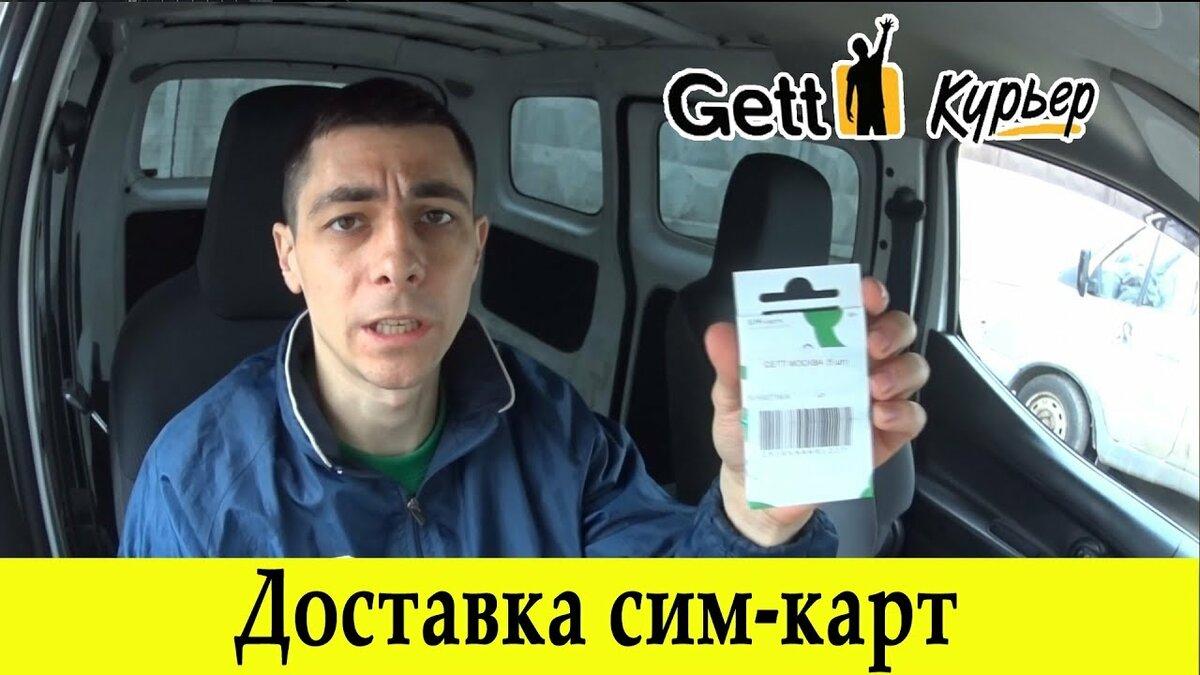 Подключение к Гетт доставке whatsapp 79771472880Вк  httpsvkcomcourierurum Что доставлять  посылки и документыКак получать заказы   в мобильном приложении Gett Driver Сколько платят