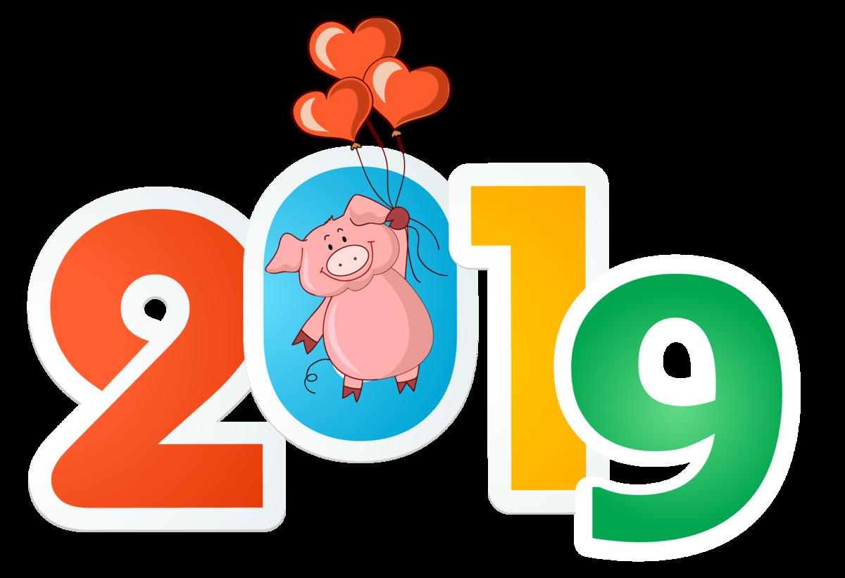 Картинка с надписью 2018 2019