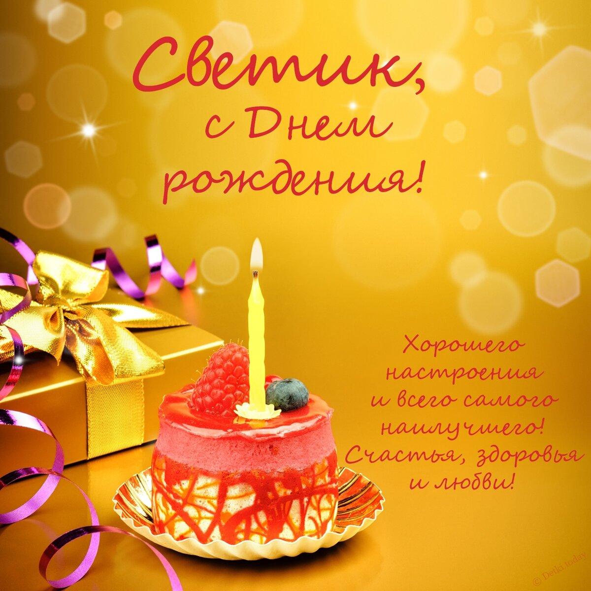 Открытка светочке с днем рождения