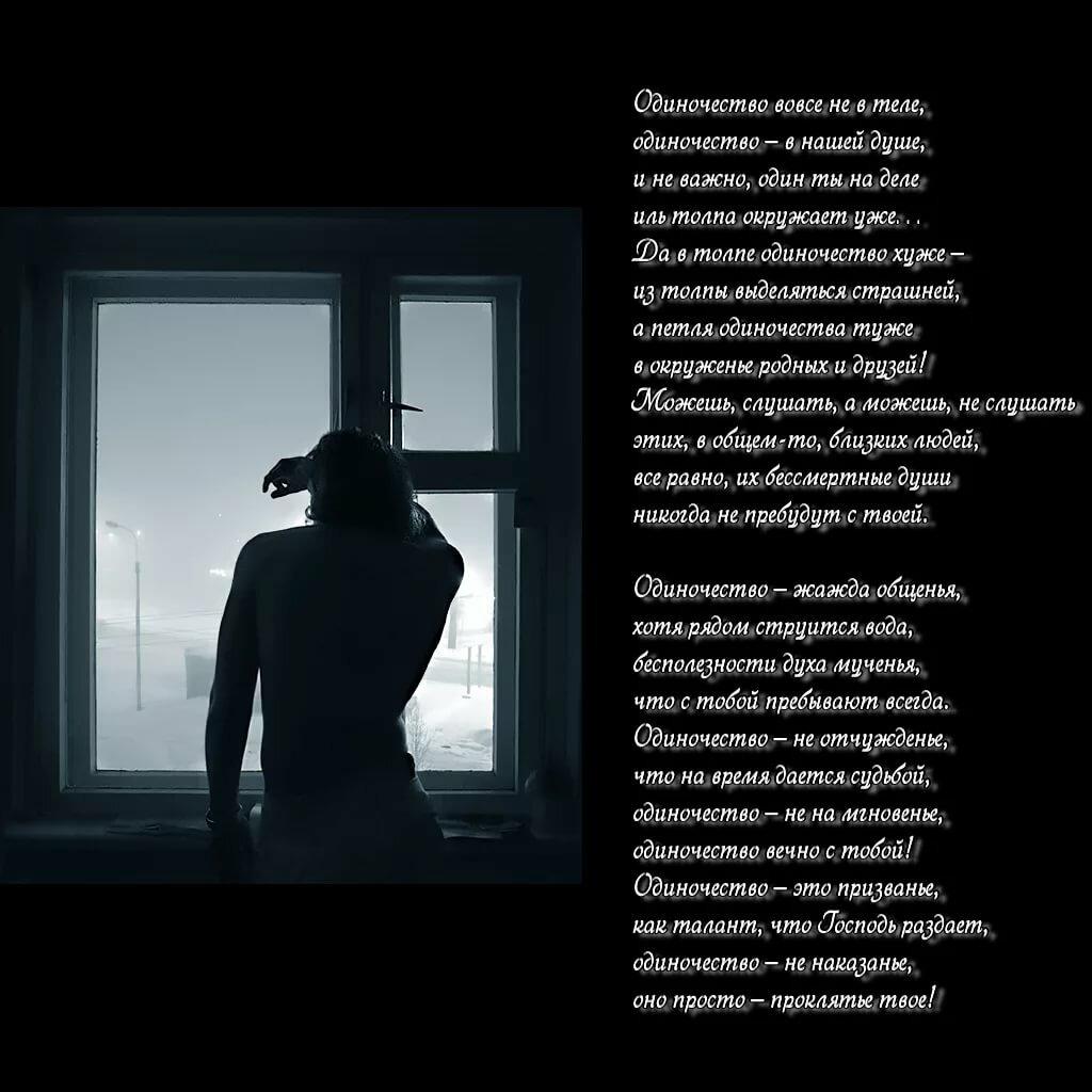 Картинки со словами про одиночества
