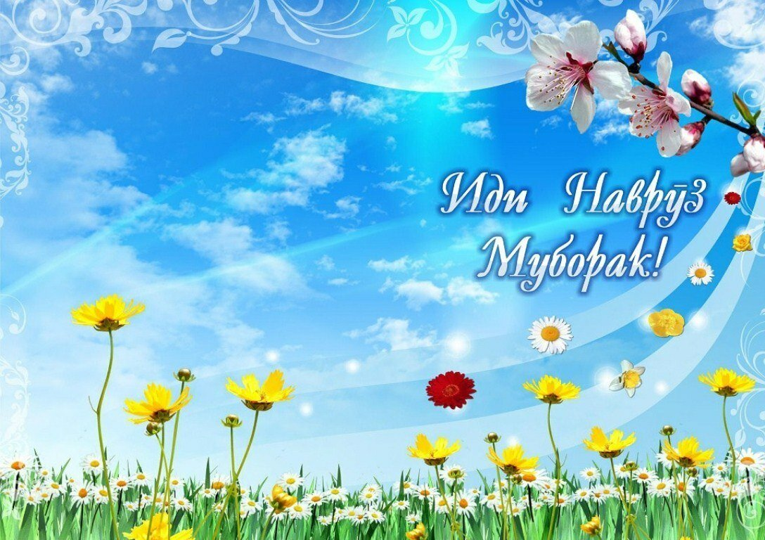 Поздравительные открытки для мусульман с праздником весны