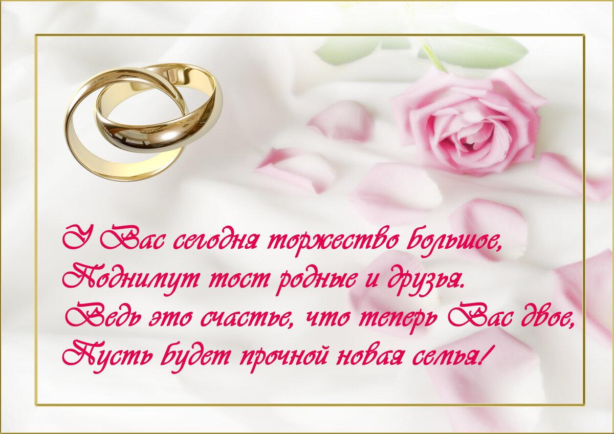 Поздравления со свадьбой на открытку