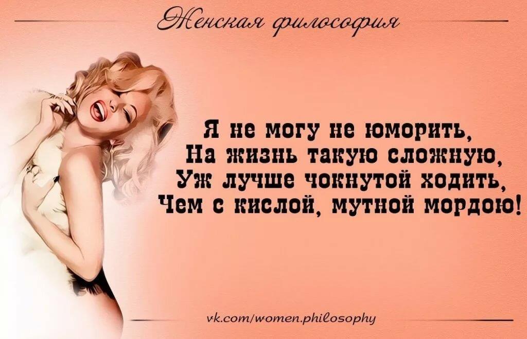Цитаты в картинках с девушками