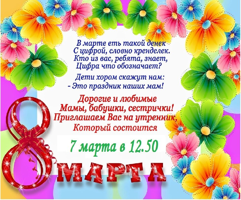 Казанской, картинки с 8 марта приглашение