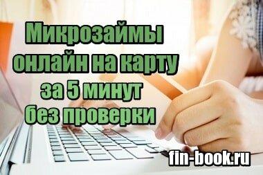 выдаем автокредит с плохой кредитной историей все мфо россии онлайн список