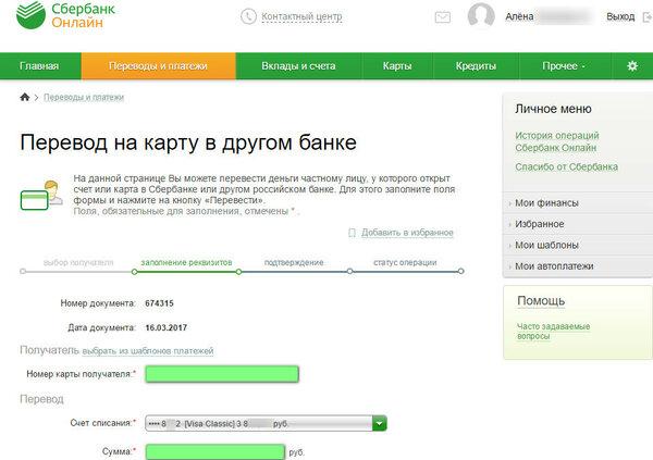 Онлайн заявка на потребительский кредит тверь кредиты онлайн срочно пермь