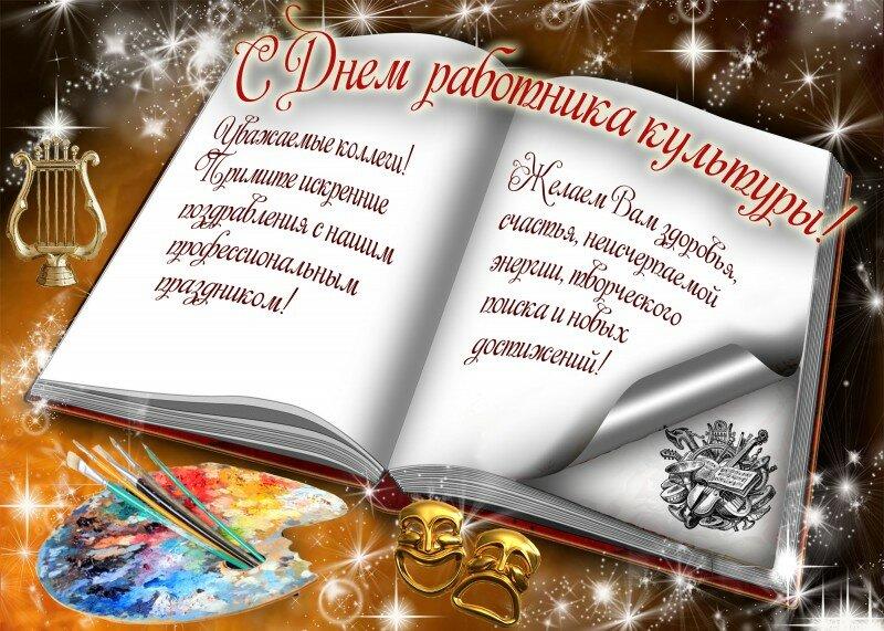 Дню, день работника культуры. открытки