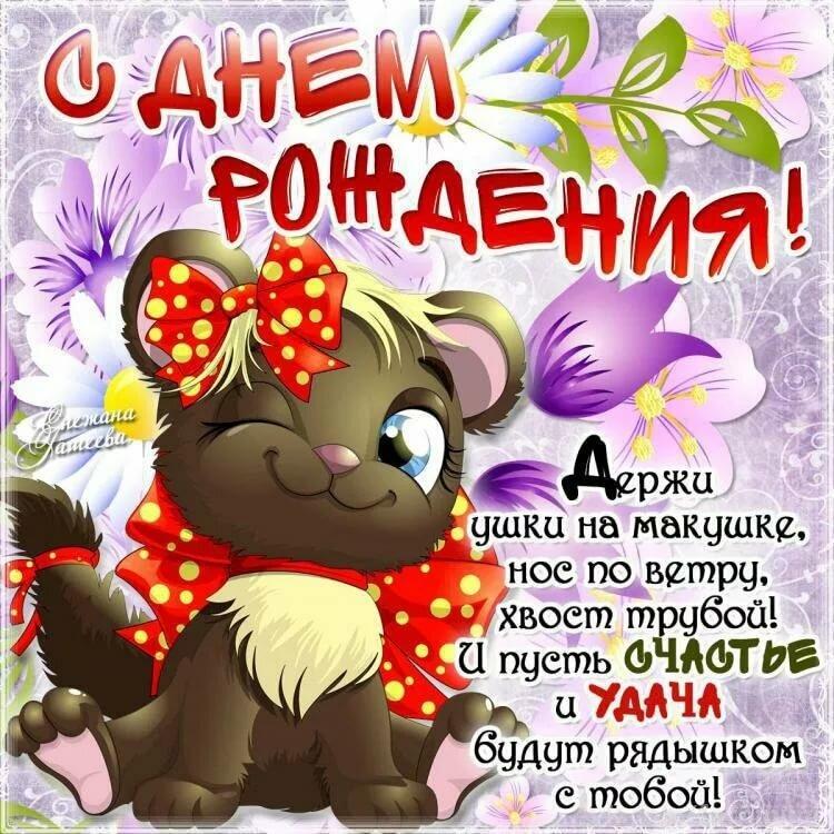 С днем рождения поздравления в открытке