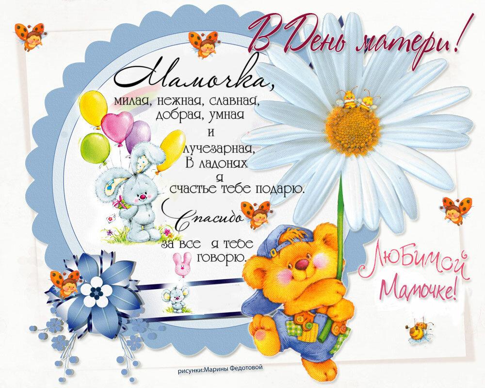 Поздравления ко дню матери открытка