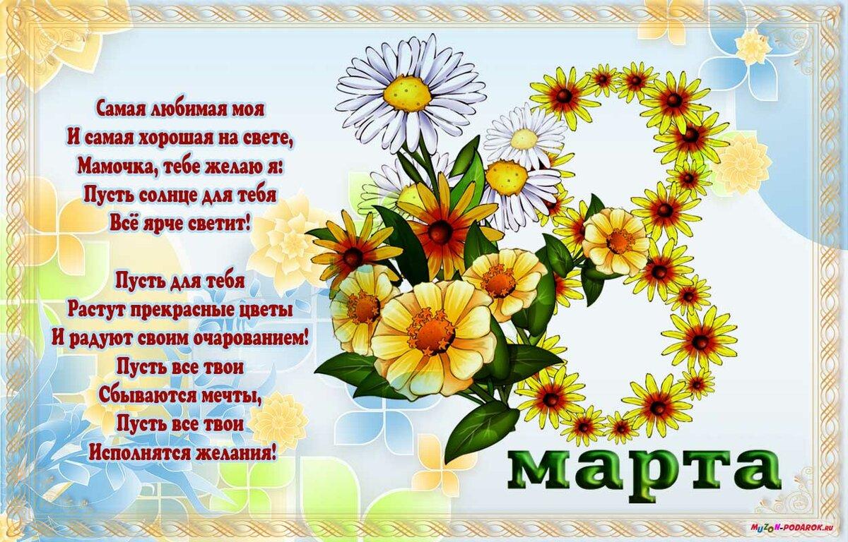 поздравление с 8 мартом крестной дочери средиземноморским