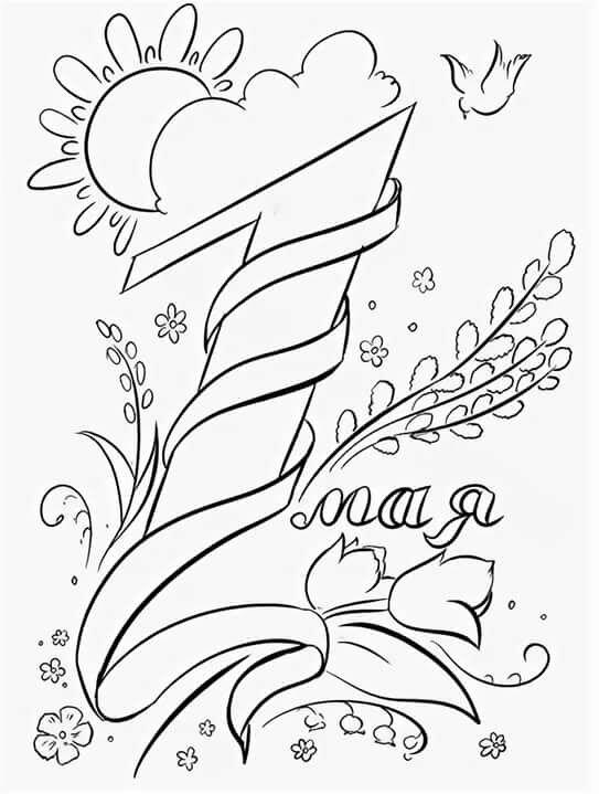 Картинка, рисунок на 1 мая карандашом