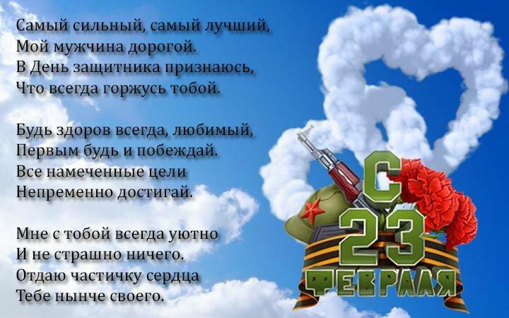 Стихотворение с 23 февраля мужчинам от детей