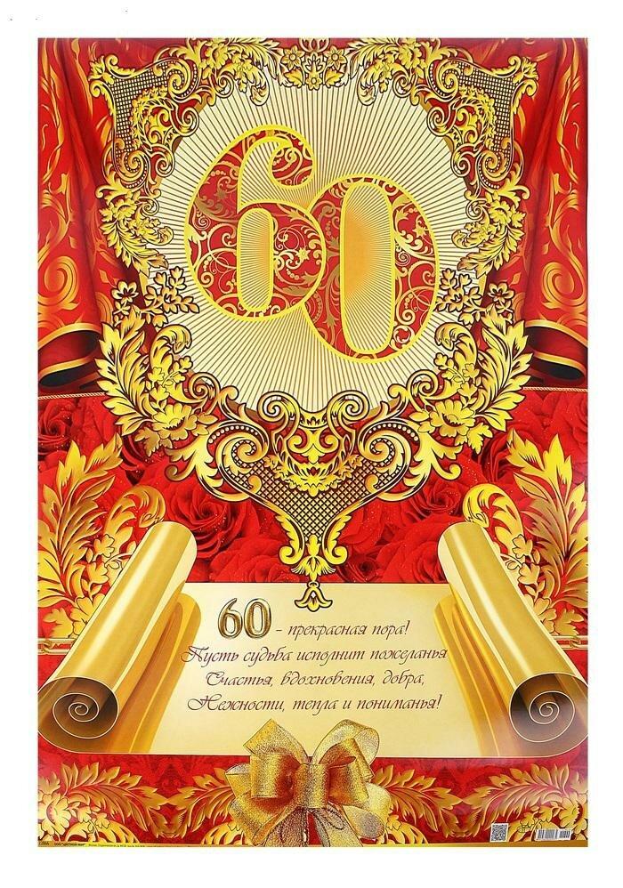 Открытка мужчине на юбилей 60 лет, открытка мужчине