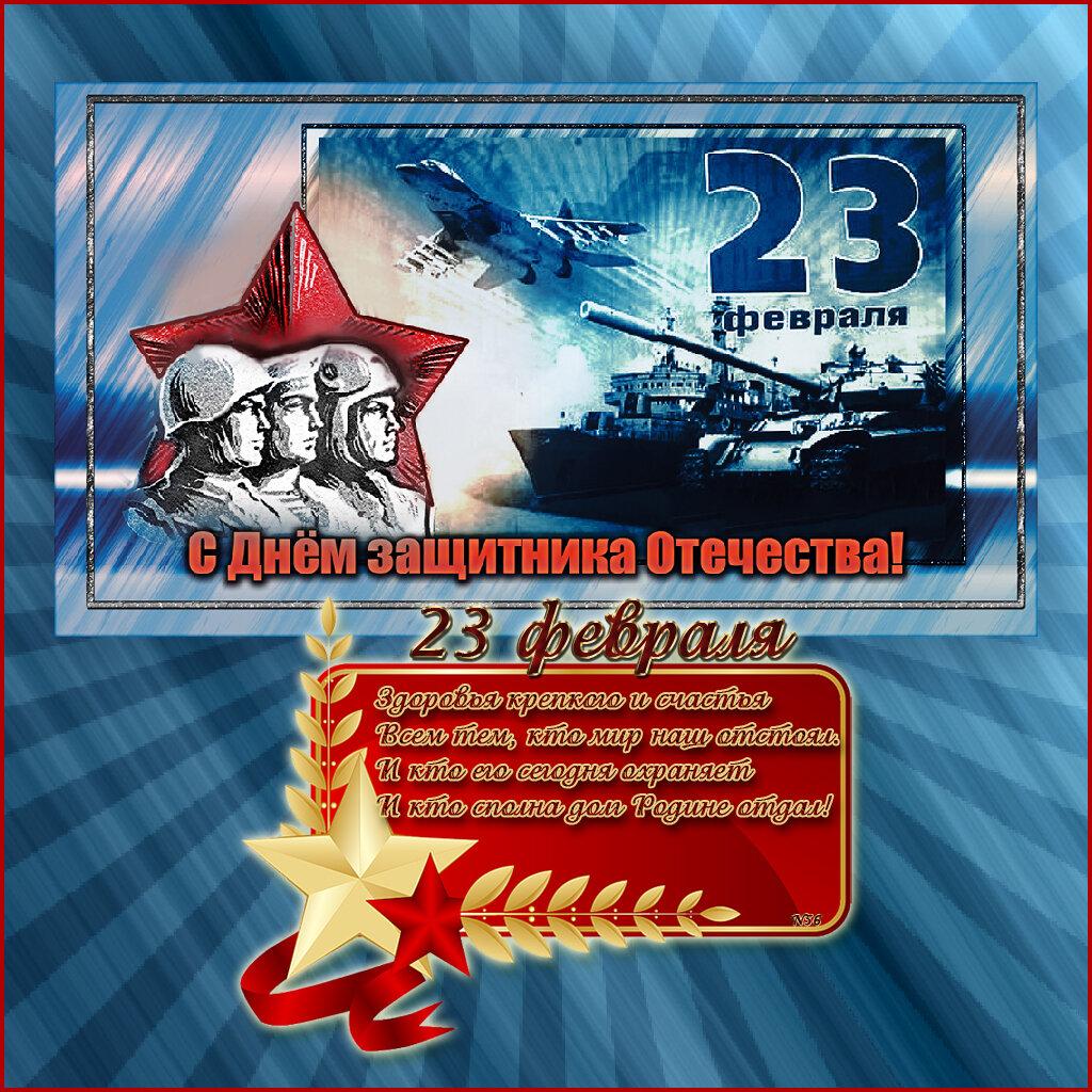 Поздравления с днем армии в открытках