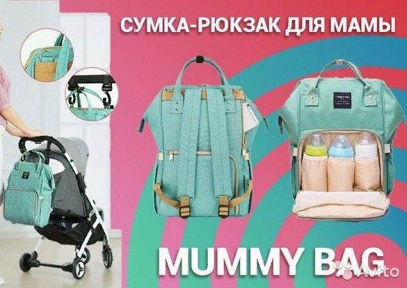 fb3e09a69e21 ... Рюкзак для мам Mommy Bag в Чадане. Оффер Рюкзак для мам , ставка до  Подробнее