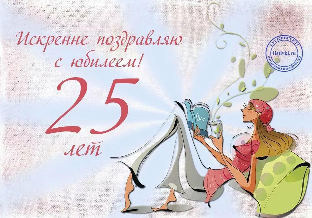 Поздравление с днем рождение девушке с 25 летием